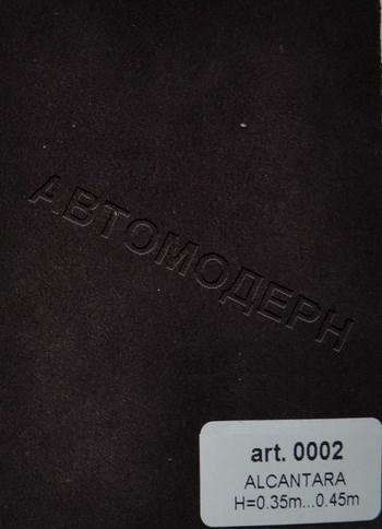 Алькантара 0002