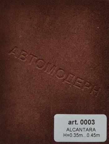 Алькантара 0003